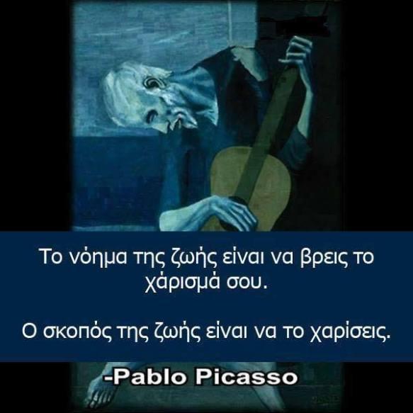 Pablo Picasso - νόημα και σκοπός ζωῆς