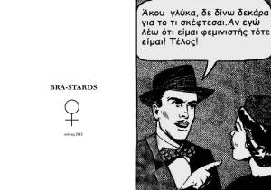 patriarchy -πατριαρχια - feminism - φεμινισμός - σωβινισμός - shauvinistic - Ακου γλύκα!