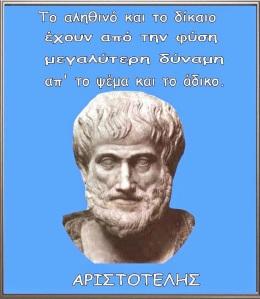 Ἀριστοτέλης - περί φύσεως