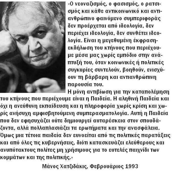 Μάνος Χατζιδάκις - περί ... ἀ-ληθινῆς παιδεῖας