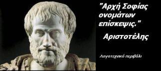 Ἀριστοτέλης - ἁρχῆ σοφίας -ἡ- ὀνομάτων ἐπἰ-σκεψης