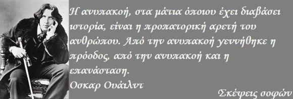 Oscar Wilde - ἡ ἀνυπακοῆ εἶναι προπατορικῆ ἀρετῆ του ἀνθρώπου, ἀπό την ανυπακοη γεννήθηκε ἡ πρόοδος κα
