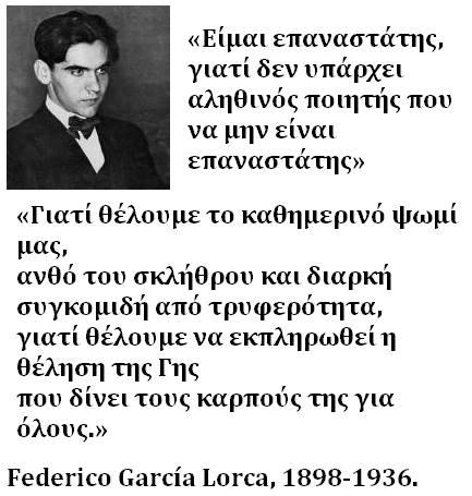 Federico Garcia Lorca -στα Ἐλληνικά- ΑΛΗΘΙΝΟΣ ΠΟΙΗΤΗΣ=ΕΠΑΝΑΣΤΑΤΗΣ, ψωμί, σκληθρος, τρυφερότητα=εκπλήρωσει της θ