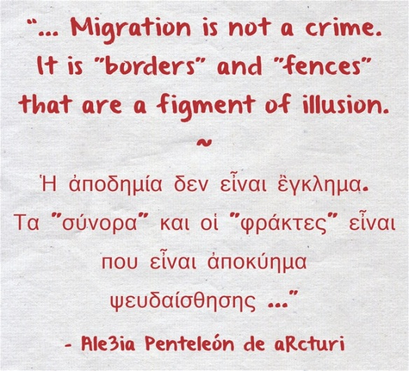 Migration is not a crime. It is borders + fences that are a figment of illusion. - Ἡ ἀποδημία δεν εἶναι ἒγκλημα. Τα σύνορα και οι φράκτες