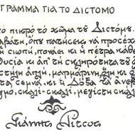 """Γιάννη Ρίτσου - """"Ἐπίγραμμα για το Δίστομο"""""""