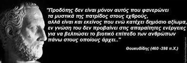Θουκυδίδης - προδότης εἶναι ...