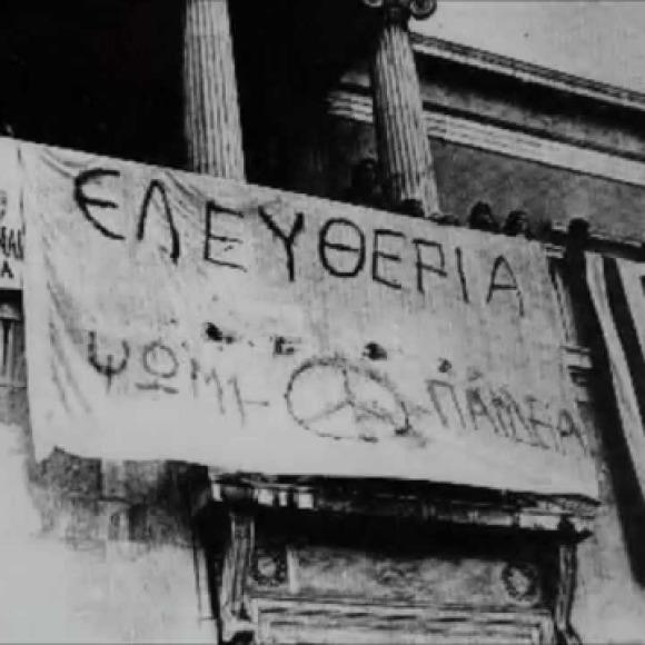 ΠΟΛΥΤΕΧΝΕΙΟ 1973 - ΕΛΕΥΘΕΡΙΑ-ΨΩΜΙ -ΠΑΙΔΕΙΑ - σε πανό στο μπροστινό μπαλκόνι