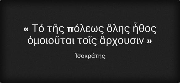 Ἰσοκράτης - Τό τῆς πόλεως ὂλης ἦθος ὁμοιοῦται τοῖς ἂρχουσιν .black background