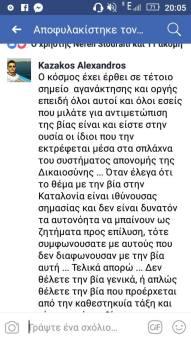 Kazakos Alexandros - 2017.11.11 - picture of comment that got erased-deleted by Christina Zarafonitou pg.1 -