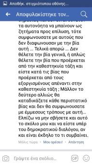 Kazakos Alexandros - 2017.11.11 - picture of comment that got erased-deleted by Christina Zarafonitou pg.2 -