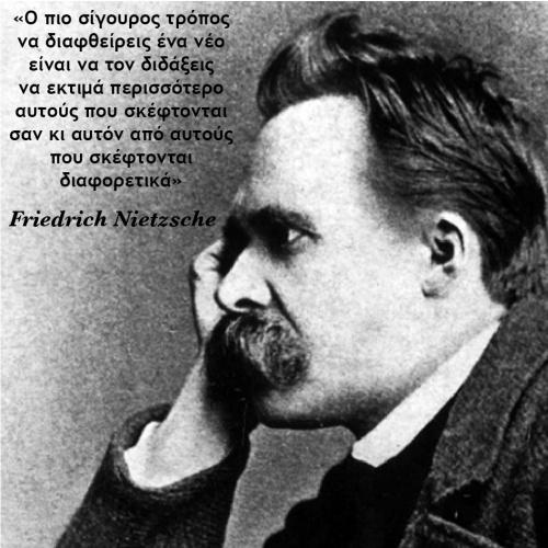 Nietzsche - διαφθορά νέων