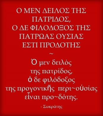 Σωκράτης - Socrates - Ο ΜΕΝ ΔΕΙΛΟΣ ΤΗΣ ΠΑΤΡΙΔΟΣ, Ο ΔΕ ΦΙΛΟΔΟΞΟΣ ΤΗΣ ΠΡΟΓΟΝΙΚΗΣ ΠΕΡΙ-ΟΥΣΙΑΣ ΕΙΝΑΙ ΠΡΟΔΟΤΗΣ. re