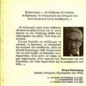 Henry Kissinger - about Ellas - στα Ἑλληνικά ...