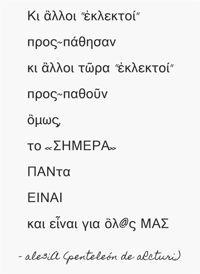 ale3iA - το ΣΗΜΕΡΑ ΠΑΝτα ΕΙΝΑΙ και εἶναι για ὃλους ΜΑΣ .plain