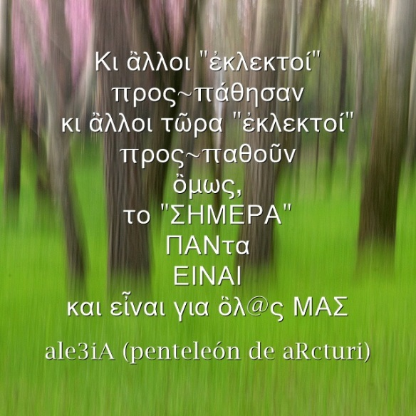 ale3iA - το ΣΗΜΕΡΑ ΠΑΝτα ΕΙΝΑΙ και εἶναι για ὃλους ΜΑΣ .blurry green-grass +