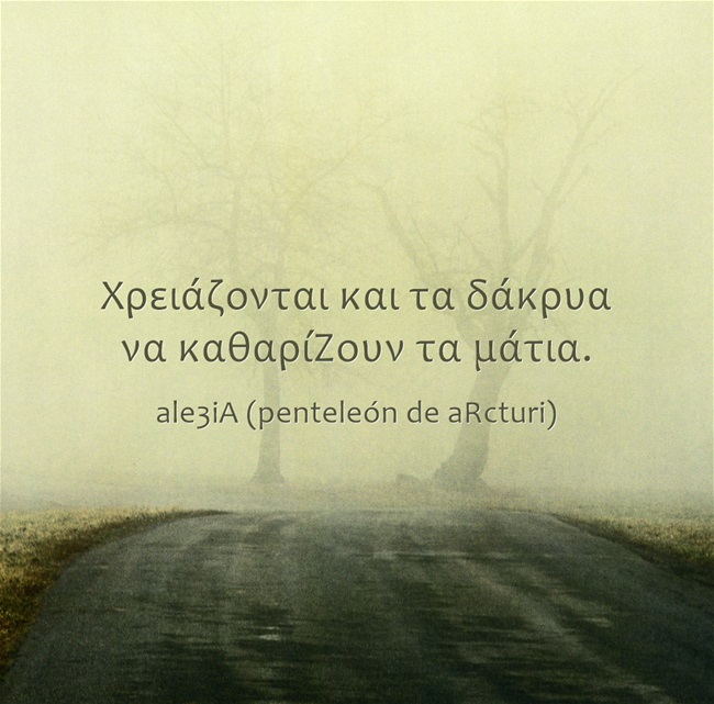 ale3iA - Χρειάζονται και τα δάκρυα μα καθαρίΖουν τα μάτια .misty road