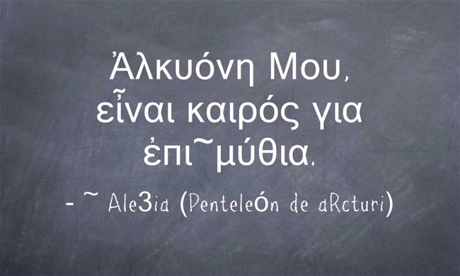 Ale3ia - Ἀλκυόνη Μου, εἶναι καιρός για ἐπι-μύθια. blackboard