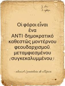 alexiA - Οἱ φόροι εἶναι ἓνα ΑΝΤΙ-δημοκρατικό καθεστῶς μοντέρνου φεουδαρχισμοῦ, μεταμφιεσμένου -συγκεκ