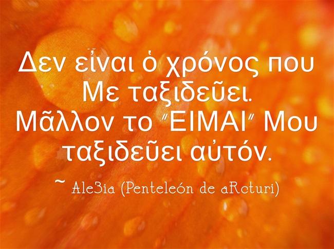 Δεν εἶναι ὁ χρόνος που Με ταξιδεῦει. Μᾶλλον το ,,ΕΙΜΑΙ,, Μου ταξιδεῦει αὐτόν. orange bubbles
