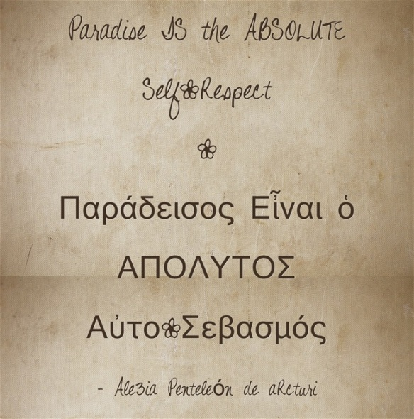 Paradise IS the ABSOLUTE Se;f-Respect - Παράδεισος Εἶναι ὁ ΑΠΟΛΥΤΟΣ Αὐτο-Σεβασμός . oldish hand-designed flowers μικρότερο