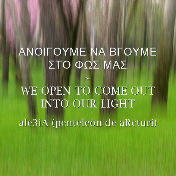 ale3iA - WE OPEN TO COME OUT INTO OUR LIGHT - ΑΝΟΙΓΟΥΜΕ ΝΑ ΒΓΟΥΜΕ ΣΤΟ ΦΩΣ ΜΑΣ .blurry green grass+trees