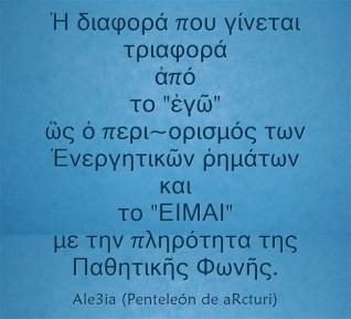 Ἡ διαφορά που γίνεται τριαφορά, ἀπό το ,,ἐγῶ,, ὣς ὁ περι-ορισμός των Ἐνεργητικῶν ῥημάτων και το ,,ΕΙΜΑΙ,, με την πληρότητα της Παθητικῆς Φωνῆς. γαλάζιο
