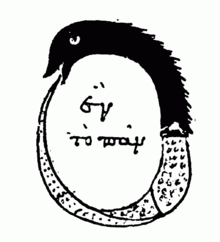 Ouroboros-Alchemical -ἒν το πᾶν-one is all- Chrysopoea of Cleopatra the Alchemist, from her work -C.3rd, Egypt