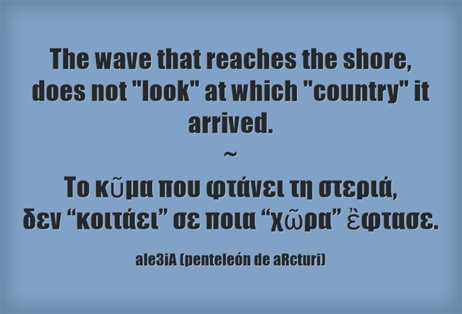 The wave that reaches the shore does not ,,look, at which ,,country,, it arrived - Το κῦμα που φτάνει τη στεριά δεν ,,κοιτάει,, σε ποια χῶρα ἒφτασε. blue
