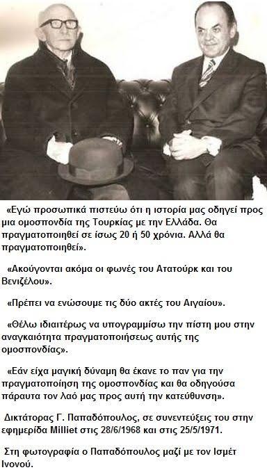 Δικτάτορας Γ. Παπαδόπουλος - περί Ὀμοσπονδίας Τουρκία +Ἐλλάδα