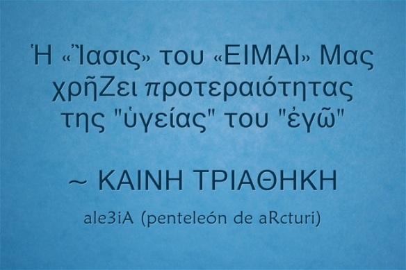 Ἡ =Ἲασις= του =ΕΙΜΑΙ= Μας χρῆΖει προτεραιότητας της ,,ὑγείας,, του ,,ἐγῶ,,