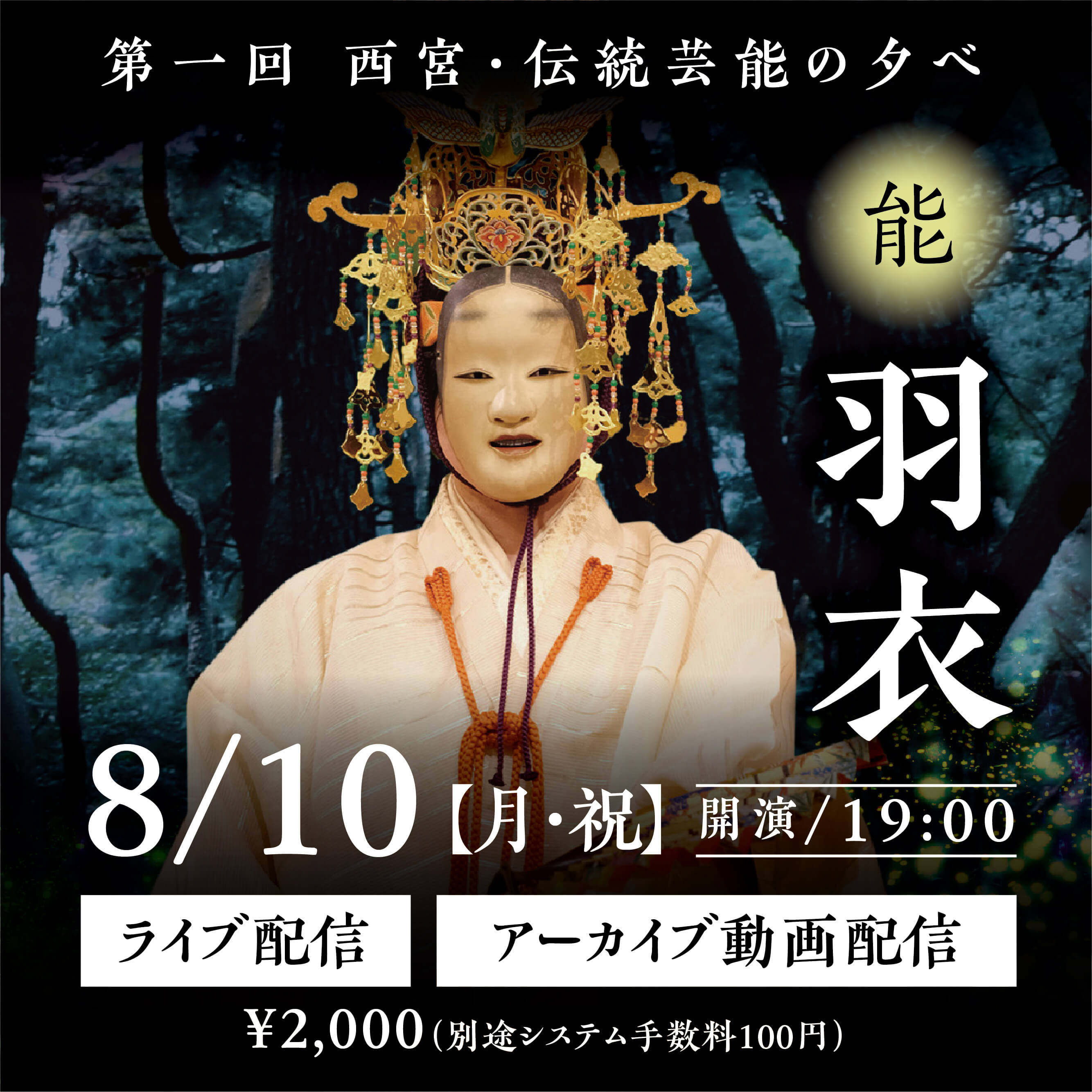 noh - traditional japanese ritual theatre - at noh.kyogen - 2020.08.10 -