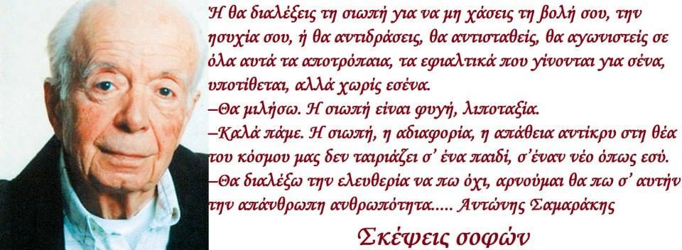 Α. Σαμαράκης - ... θα διαλέξω την ἐλευθερία να πω ὂχι, ἀρνοῦμαι, θα πω σ' αὐτήν την ἀπάνθρωπη ἀνθρωπότητα ...
