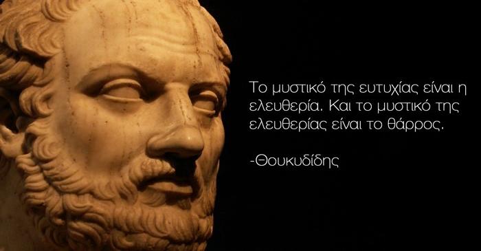 Θουκυδίδης - Το μυστικό της ΕΥτυχίας εἶναι ἡ ἐλευθερία. Και το μυστικό της ἐλευθερίας εἶναι το θάρρος.