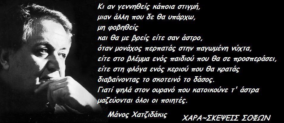 Μάνος Χατζιδάκις - περί ... ἂστρων και μάΖΩμα ποιητῶν