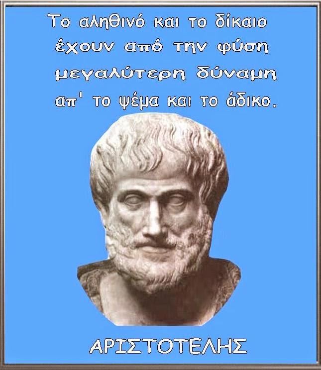 Ἀριστοτέλης - περί φύσεως ἀληθινοῦ και δίκαιου