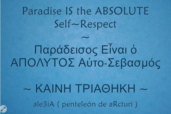 Paradise IS the ABSOLUTE Self-Respect - Παράδεισος Εἶναι ὁ ΑΠΟΛΥΤΟΣ Αὐτο-Σεβασμός . γαλάζιο