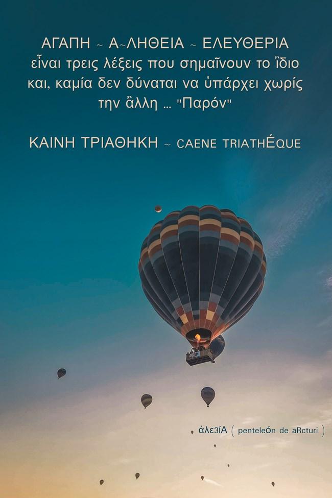 ΑΓΑΠΗ - Α-ΛΗΘΕΙΑ - ΕΛΕΥΘΕΡΙΑ εἶναι τρεις λέξεις που σημαῖνουν το ἲδιο και καμία δεν μπορεῖ να ὑπάρχει χωρίς την ἂλλη παροῦσα. sky baloons LG