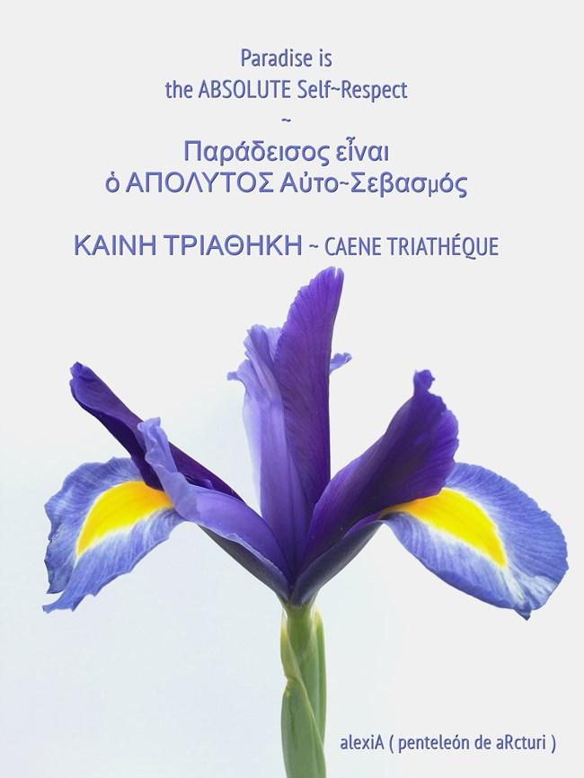 Paradise is the ABSOLUTE Self-Respect - Παράδεισος εἶναι ὁ ΑΠΟΛΥΤΟΣ Αὐτο-Σεβασμός .LG