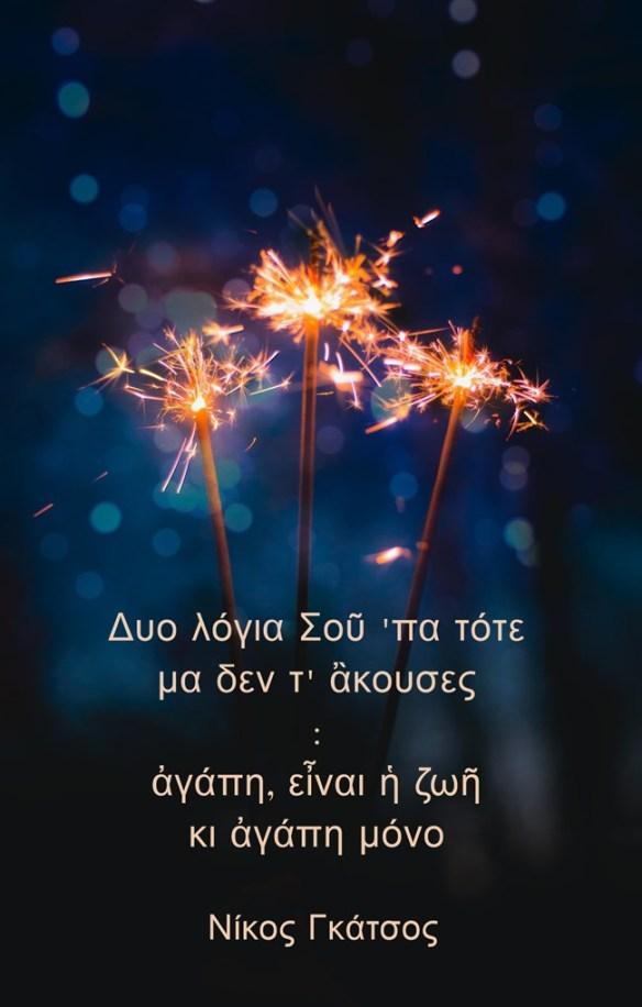 Νίκος Γκάτσος - δυο λόγια ...