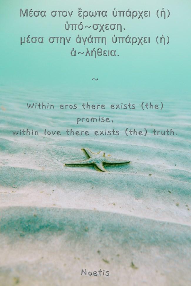 Noetis-Μέσα ἒρωτα ὑπάρχει ὑπόσχεση,ἀγάπη-ἀλήθεια.Within eros exists-promise,love-truth